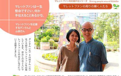 マレットファンの周りの輝く人 vol.10 「マレットファンは一生懸命。何か手伝えることあるかな」 ~ボランティアのグンさんと山田さんご夫妻~