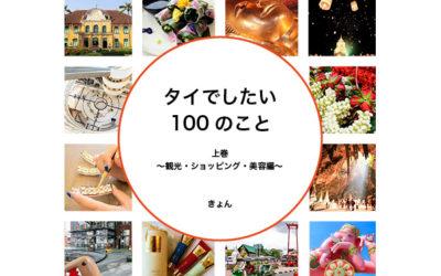 人気ブロガー・きょんさんの著書「タイでしたい100のこと」をまるごとデザインさせていただきました🌟